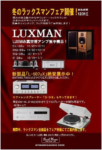 Luxmanfair_2