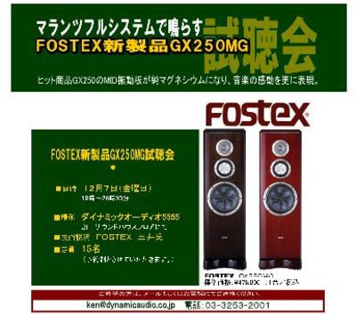 Fostexgx250mg