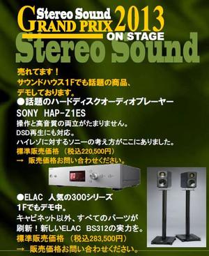 Streosound2013_2