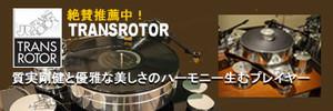 Transrotor1