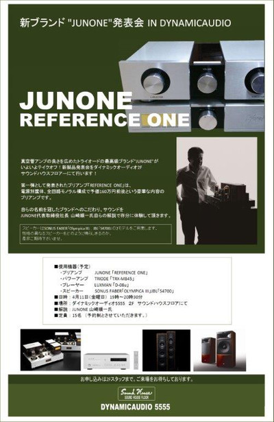 Junone