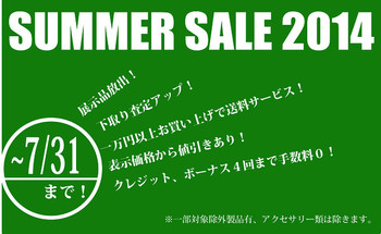 Summersale_3