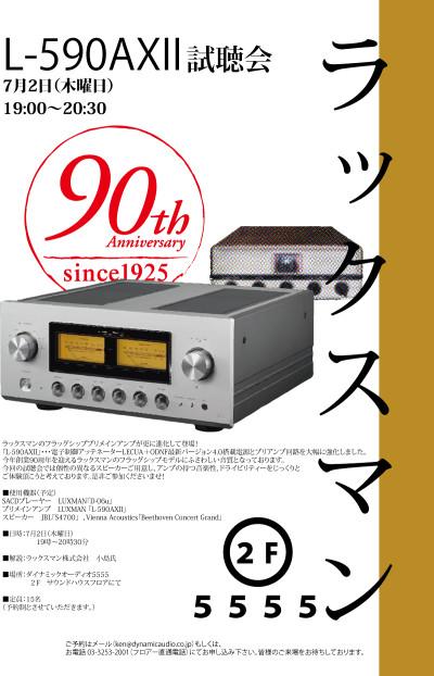 590ax2b