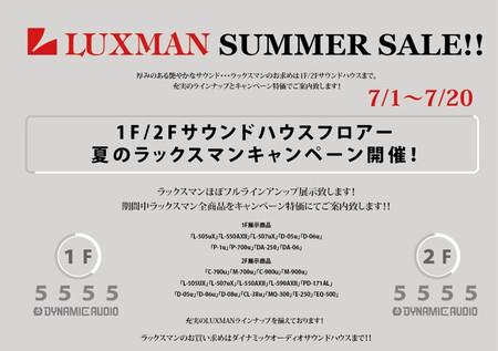 Th_luxsummer