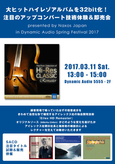 Dynamicauidiosf2017_banner_3