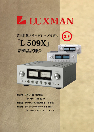 Lux509x