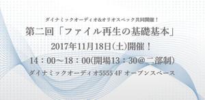 Event20171118b_2