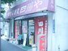 Shisenya1